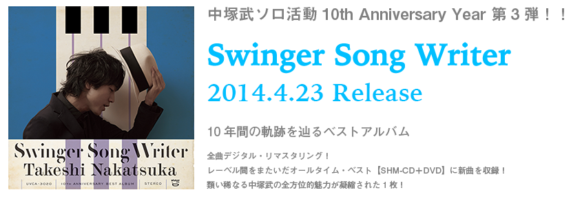 Swinger Song Writer 2014.4.23 Release