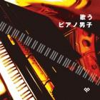 歌うピアノ男子