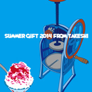 SummerGift2014_180