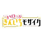 TVアニメ『きんいろモザイク』第2期エンディングテーマ