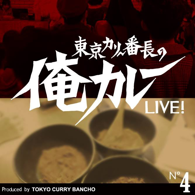 0207_currylive