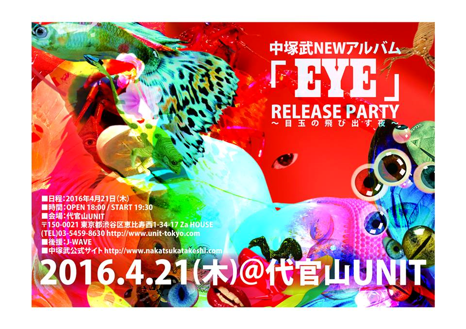 eye_releaseparty