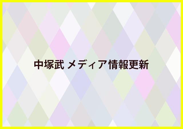 中塚メディア