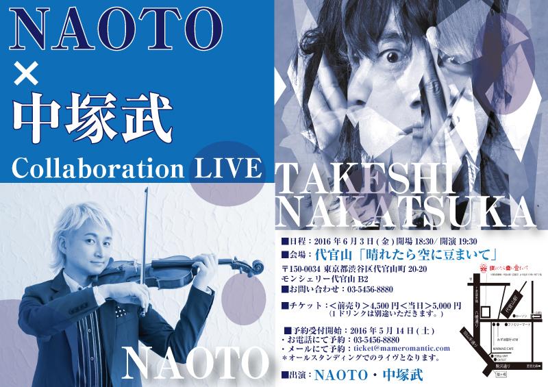 0603_NAOTO