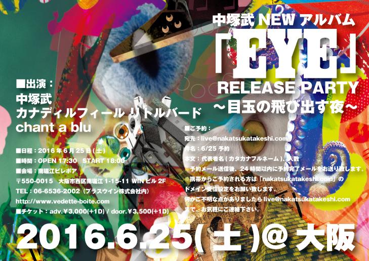 20160625_OMOTE