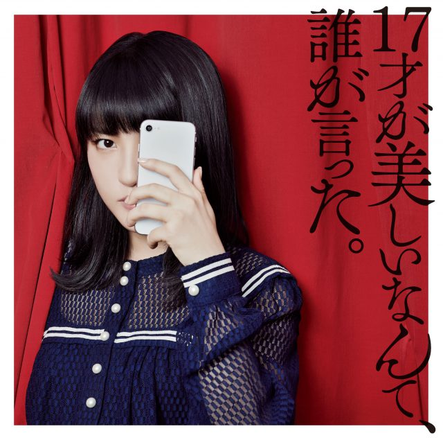 junna_18_cover_初回
