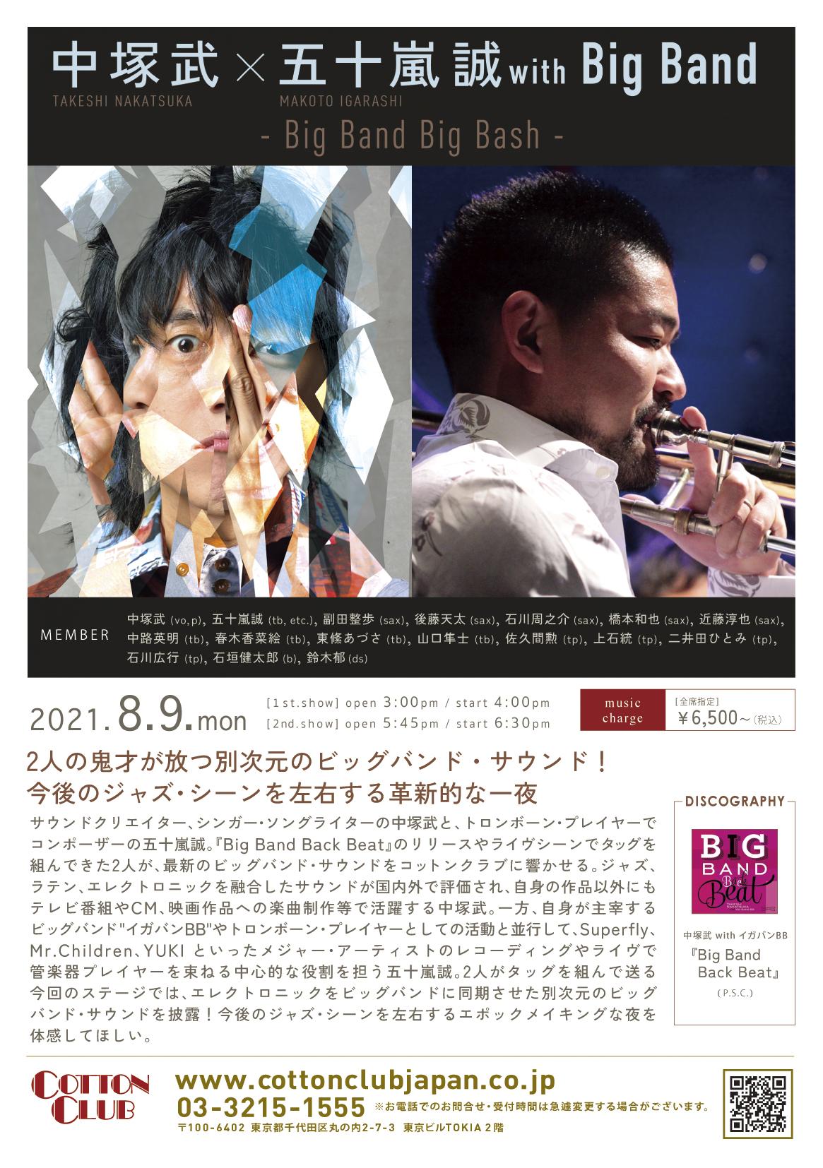 0808_外山喜雄_A5 flyer